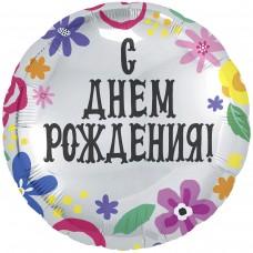 Шар фольгированный С днём рождения летние цветы