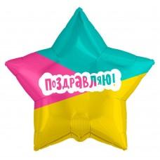 Фольгированная звезда Поздравляю