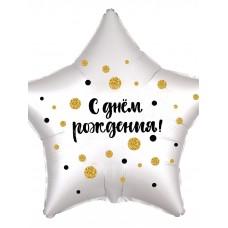 Фольгированная звезда С днём рождения