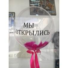 Баблс прозрачный шар с перьями и надписью 50 см