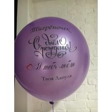 Метровый шар с надписью